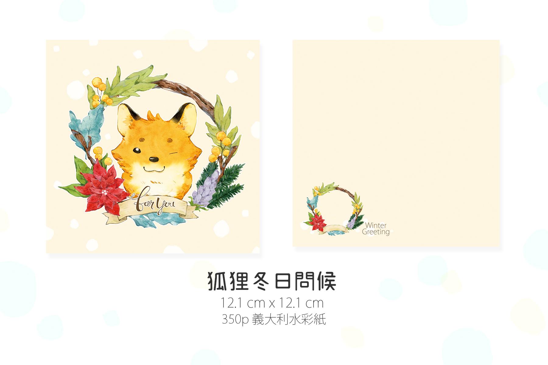 新冬日問候卡片 - 狐狸